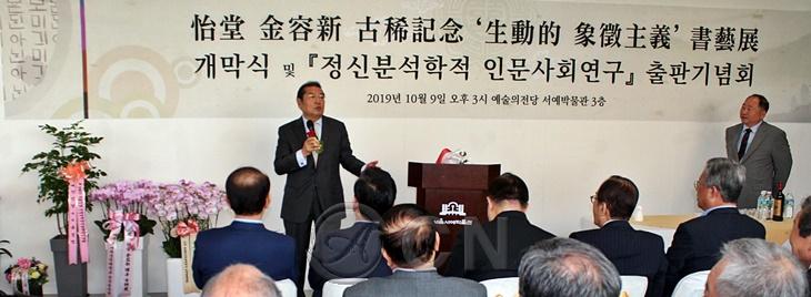 [현장포토] 이당 김용신 고희기념 '생동적 상징주의' 서예전 개막식 및 '정신분석학적 인문사회연구' 출판기념회 열려