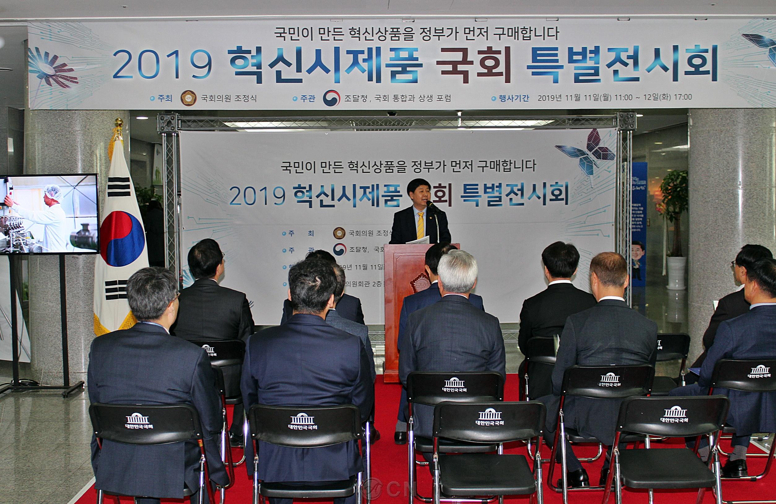 [현장포토] 국회 특별전시회에서 '혁신시제품 국회 특별전시회' 개최