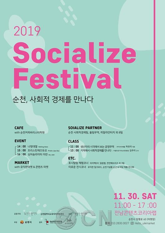 [콜라보뉴스] 2019 소셜라이즈 페스티벌 30일 개최