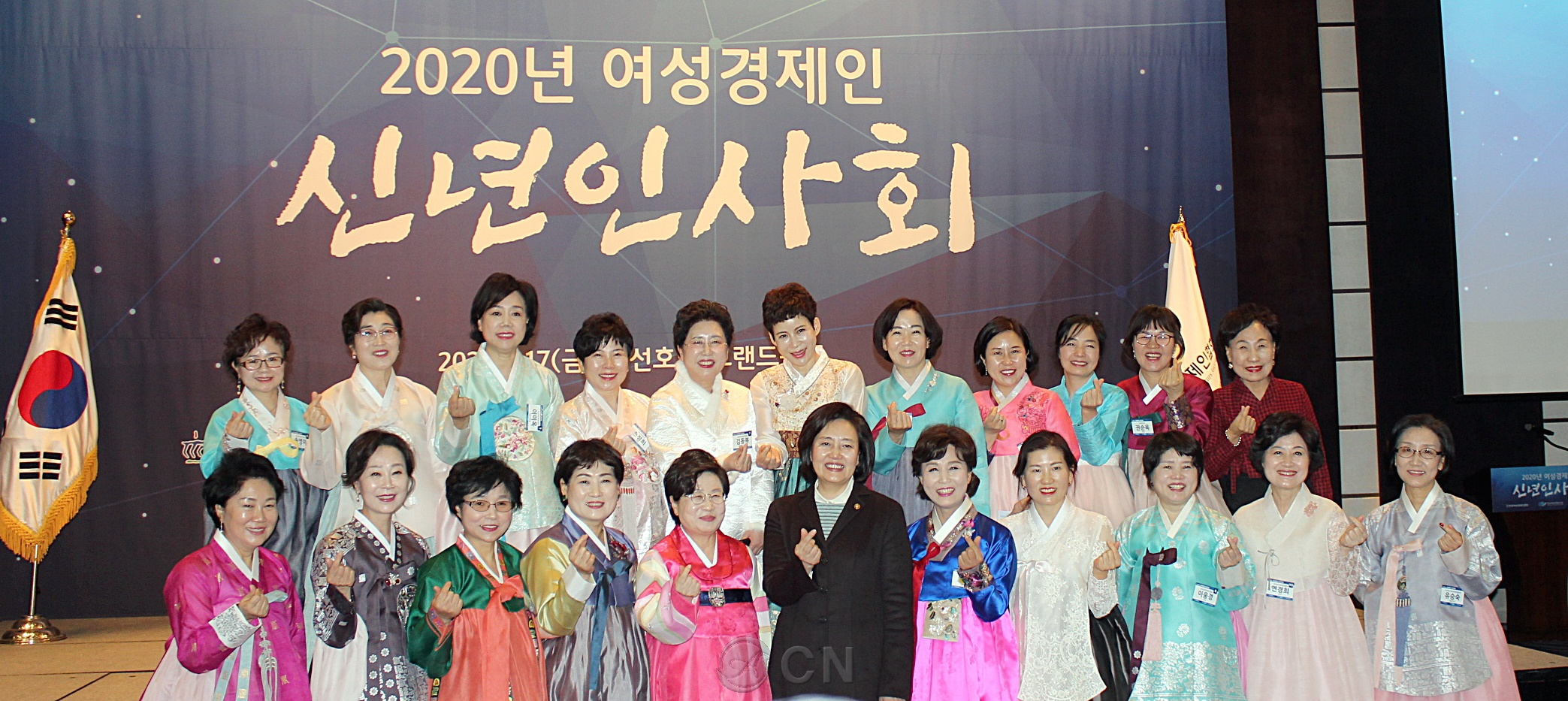 [현장 포토] 2020 여성 경제인 신년 인사회