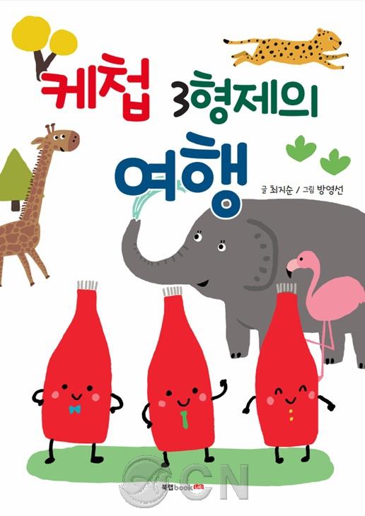 [신간소개] 동화책 '케첩 3형제의 여행'