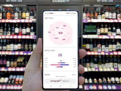 와인그래프, 포캣CU 앱에 와인 라벨 이미지 검색 서비스 제공한다