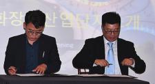 [현장포토] 중국 하이옌 한국 화장품 산업단지 기업유치 설명회 열려