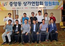 [현장포토] 중앙동 상가연합회 임원회의 열려 [지역소식]