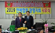 [현장포토] 2019 (사)한국연예예술인총연합회 광명지회 시무식