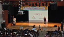 [현장포토] 제1회 초등학생강연대회